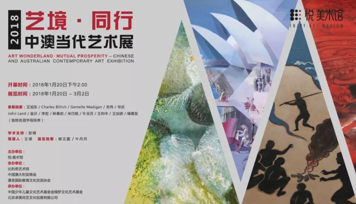 艺境 同行——2018中澳当代艺术展