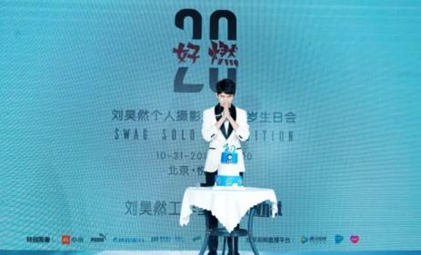 小悦艺术沙龙/好燃Update2.0刘昊然首个个人摄影展&20岁生日会