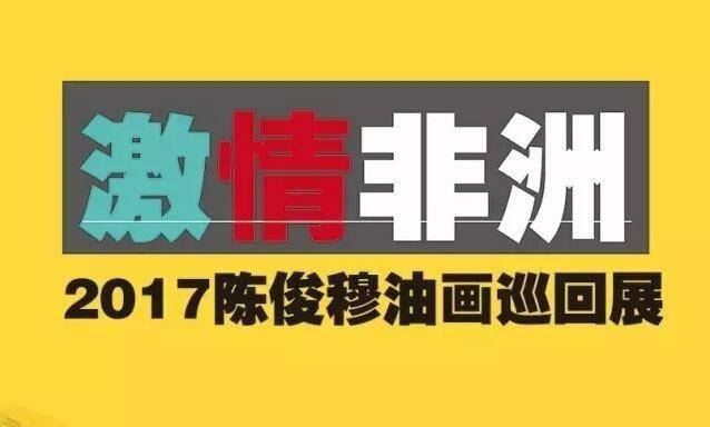 激情非洲——2017陈俊穆油画巡回展在北京悦美术馆开幕