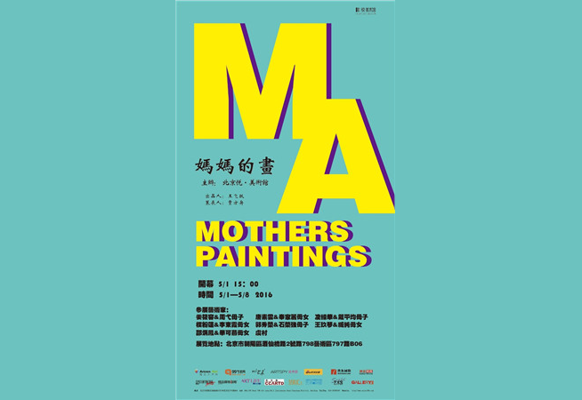 妈妈的画--首届原生艺术展 在悦·美术馆