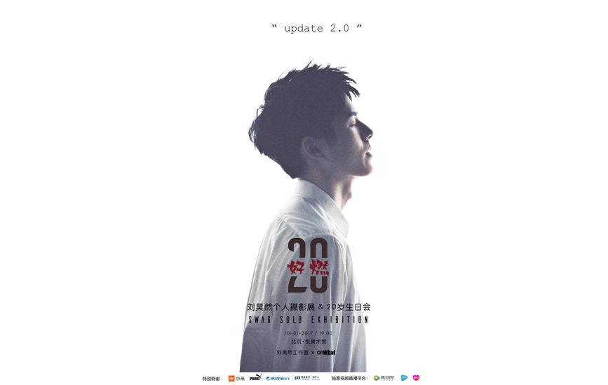 20171031 · 好燃Update2.0刘昊然个人摄影展及20岁生日会-刘源
