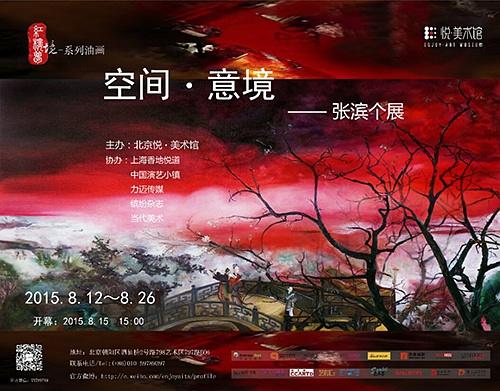 """《""""空间•意境""""——张滨个展》在北京•悦美术馆开幕"""