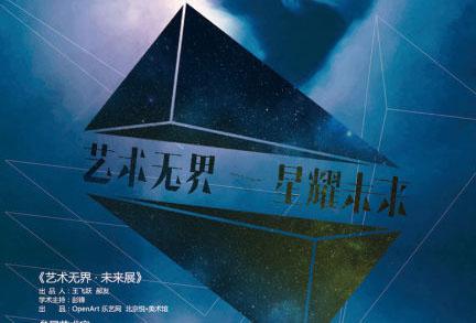 《消费与实验——俸正杰、俸正泉双个展》北京悦·美术馆正式开幕