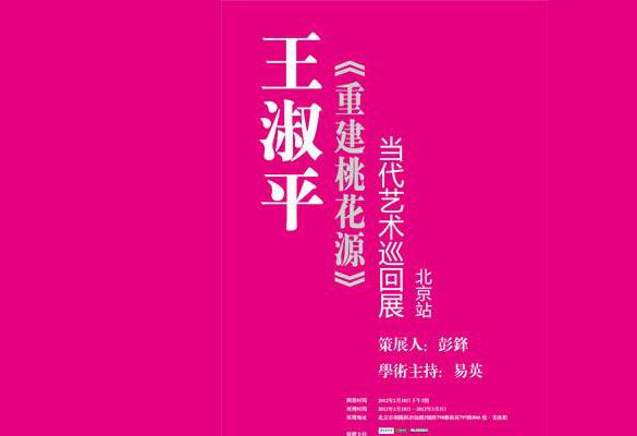 王淑平重建桃花源当代艺术巡回展北京站悦美术馆