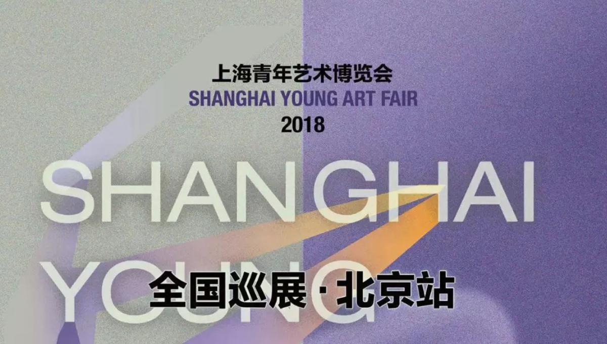 2018上海青年艺术博览会全国巡展——北京站