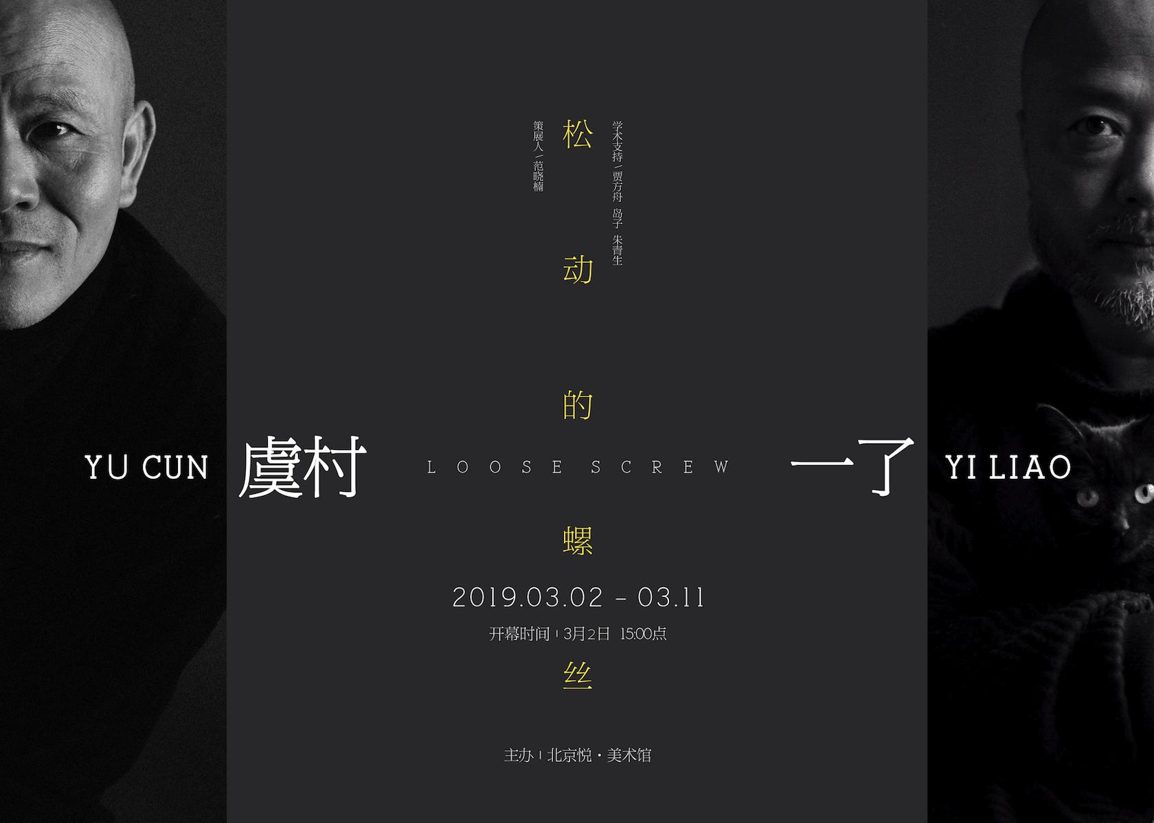 《松动的螺丝》—— 虞村与一了 双个展 【开幕现场】