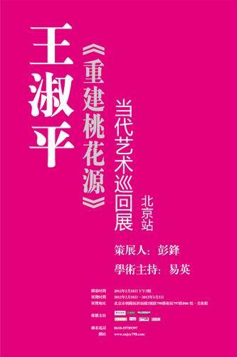 《重建桃花源》王淑平当代艺术巡回展