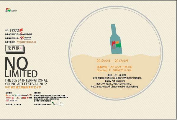 """""""无界限""""2012第五届五四国际青年艺术节于5月4日下午3点在我馆开幕"""