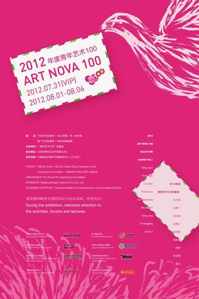 2012年度青年艺术100·启动展