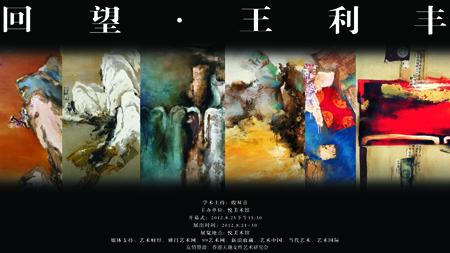 回望——王利丰历史系列作品珍藏展