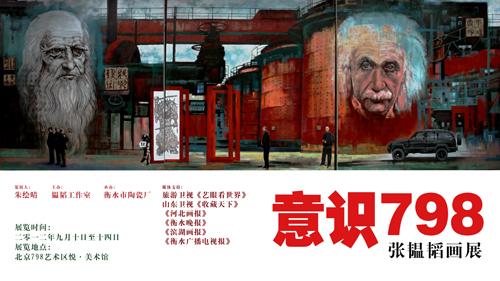 意识798——张韫韬画展