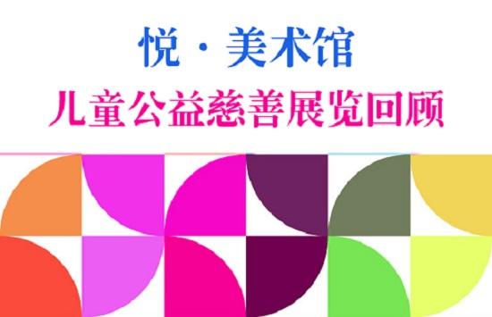 悦·美术馆儿童公益慈善展览回顾
