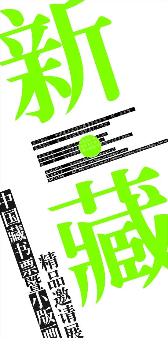 《新·藏》--中国藏书票暨小版画精品邀请展
