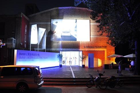 BMW i3全球首发 尽在悦·美术馆