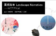 景观叙事 | 当代艺术联展 | 小悦带你看展览