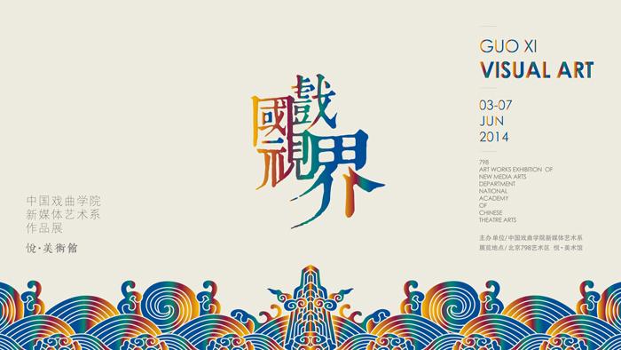 中国戏曲学院新媒体艺术系作品展——国戏视界