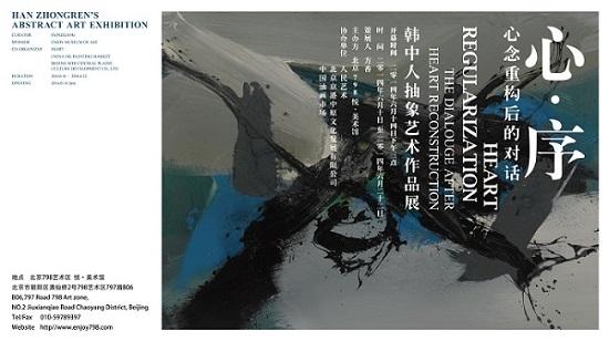 《心·序—— 心念重构后的对话》韩中人抽象艺术作品展