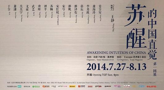 《苏醒的中国直觉——第一回展》