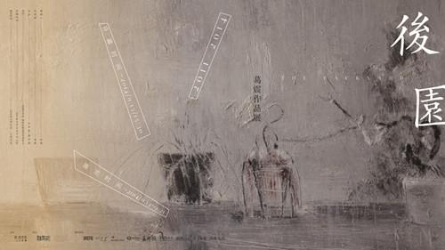 后园——葛震作品展(2011~2014)