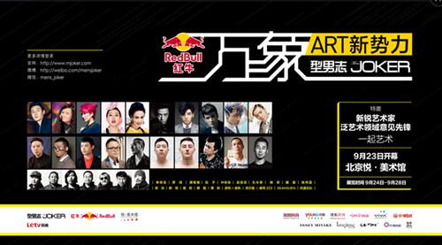 2014红牛X型男志Men's JOKER万象ART新势力跨界展