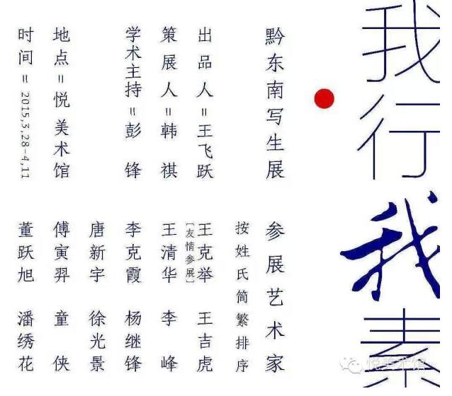 《我行我素》——黔东南写生展
