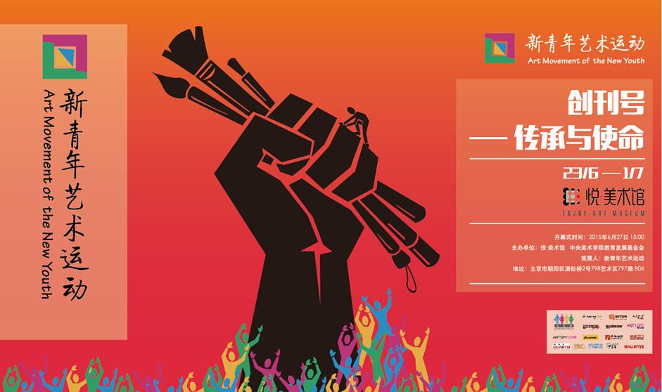 传承与使命——新青年艺术运动创刊号