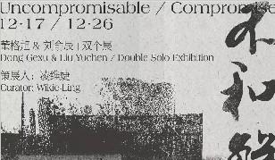 悦·展览 | 不和解的,和解——董格旭、刘俞辰双个展